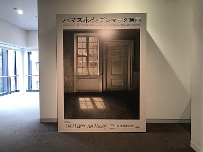 ハマスホイ と デンマーク 絵画 展